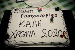 kopi_pitas_enosi_gastronomias_ellados
