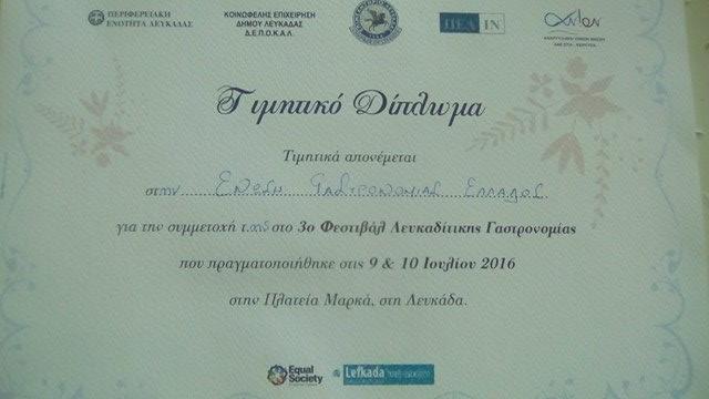 festival_lefkaditikis_gastronomias_enosi_gastronomias_ellados_8